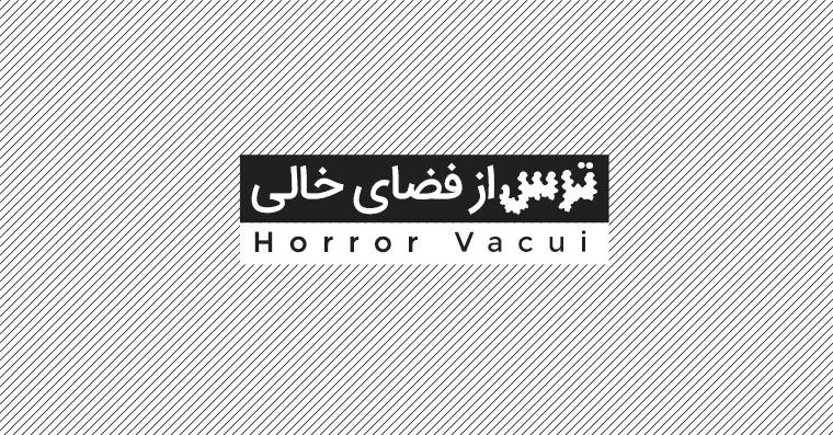 ترس از فضای خالی در طراحی - Horror Vacui